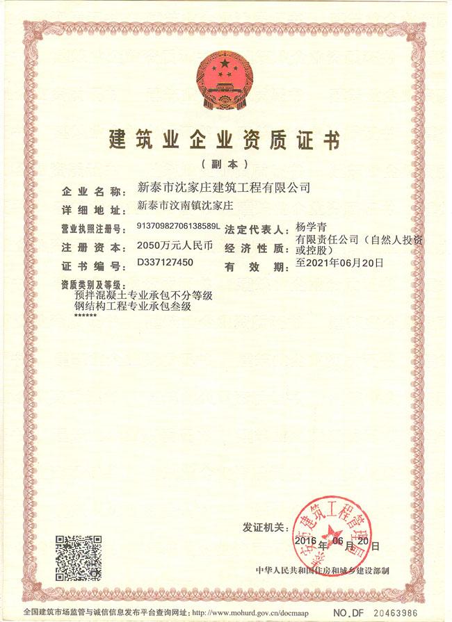 建筑业企业资质证书叁级