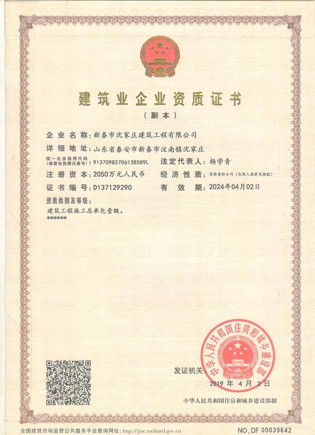 建筑业企业资质证书壹级