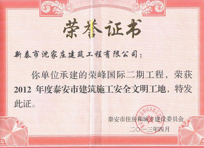 荣誉证书(荣峰国际)