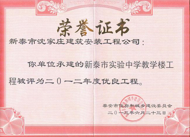 荣誉证书(实验中学)