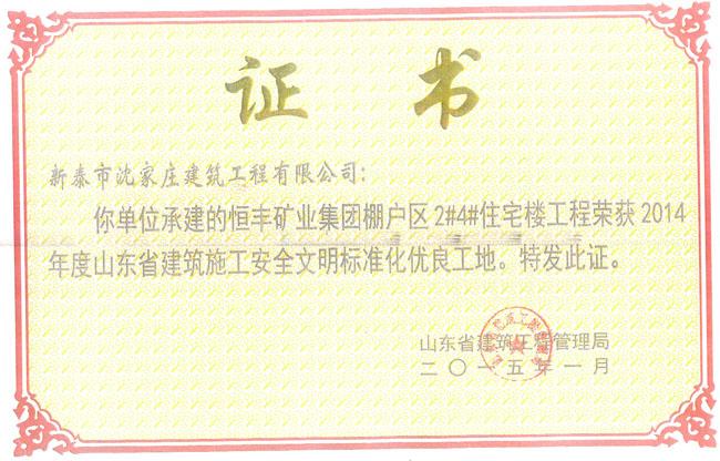 荣誉证书(恒丰矿棚户区)