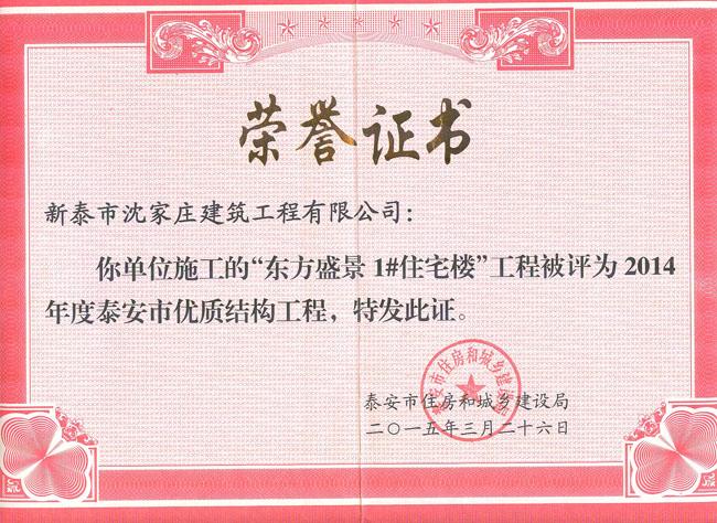 荣誉证书(东方盛景)