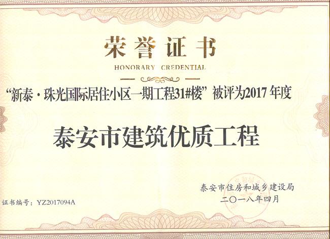 泰安市建筑优质工程(珠光31#)