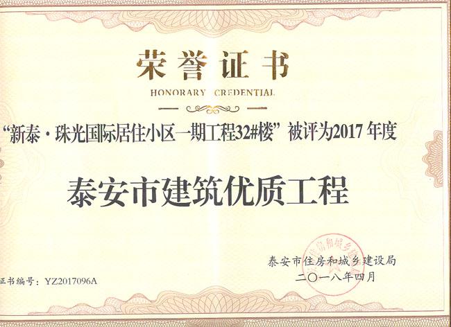 泰安市建筑优质工程(珠光32#)