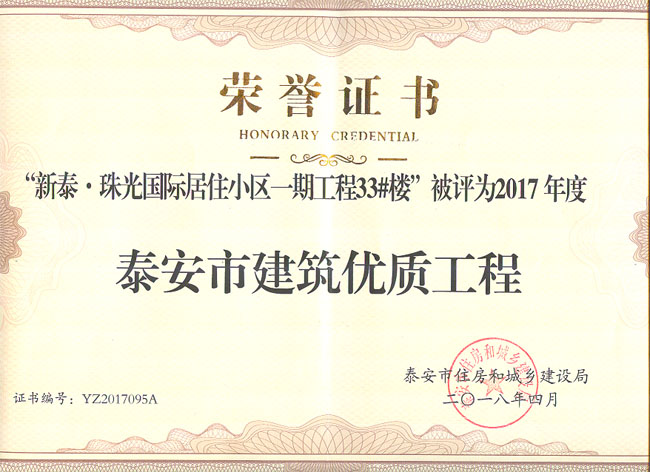 泰安市建筑优质工程(珠光33#)
