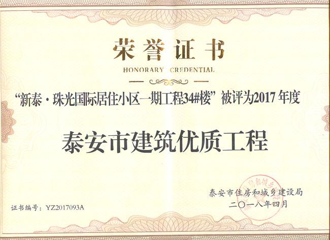 泰安市建筑优质工程(珠光34#)